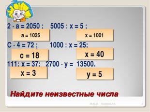 Найдите неизвестные числа 2 ∙ а = 2050 ; 5005 : х = 5 ; С ∙ 4 = 72 ; 1000 : х
