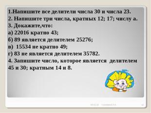 1.Напишите все делители числа 30 и числа 23. 2. Напишите три числа, кратных 1