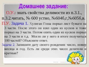 Домашнее задание: О.У.: знать свойства делимости из п.3.1., п.3.2.читать, № 6