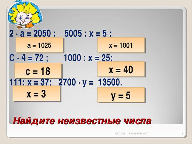 Найдите неизвестные числа 2 ∙ а = 2050 ; 5005 : х = 5 ; С ∙ 4 = 72 ; 1000 : х...