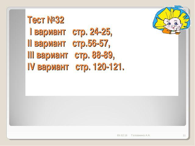 Тест №32 I вариант стр. 24-25, II вариант стр.56-57, III вариант стр. 88-89,...