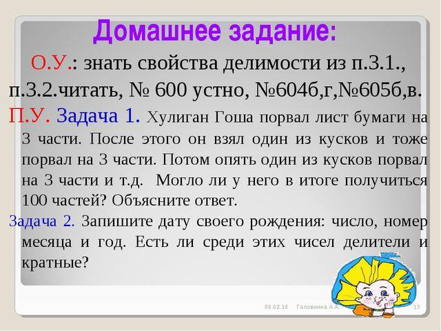 Домашнее задание: О.У.: знать свойства делимости из п.3.1., п.3.2.читать, № 6...