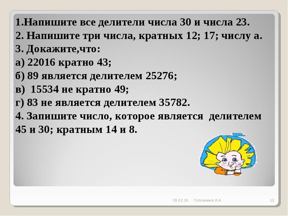 1.Напишите все делители числа 30 и числа 23. 2. Напишите три числа, кратных 1...