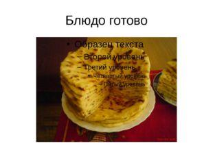 Блюдо готово