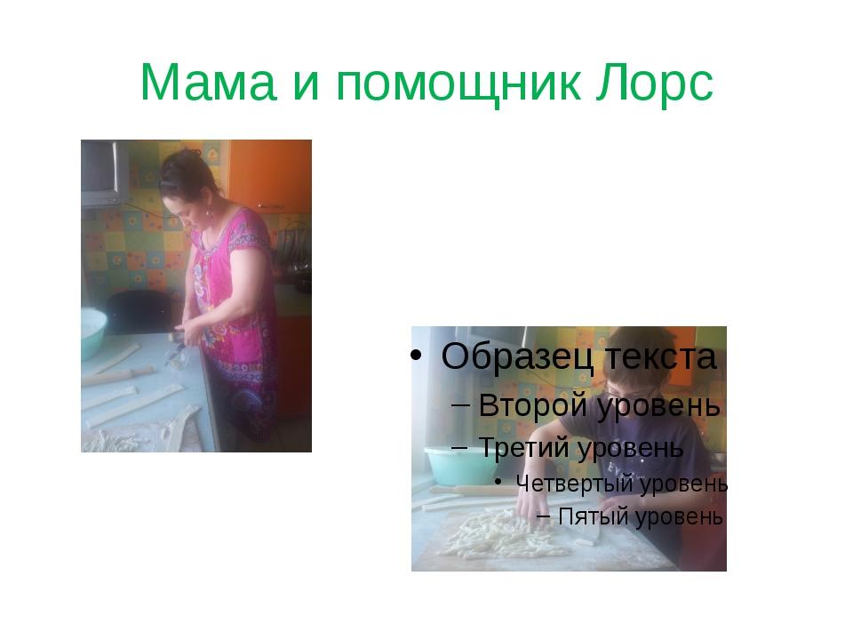 Мама и помощник Лорс