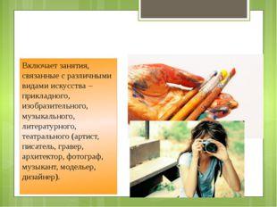 Человек – художественный образ Включает занятия, связанные с различными видам