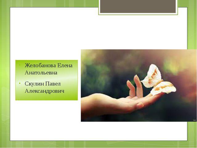 Человек - природа Желобанова Елена Анатольевна Скулин Павел Александрович