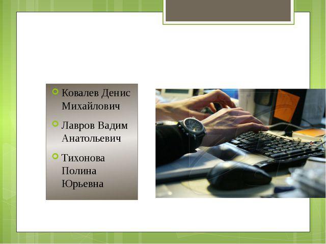 Человек – знаковая система Ковалев Денис Михайлович Лавров Вадим Анатольевич...