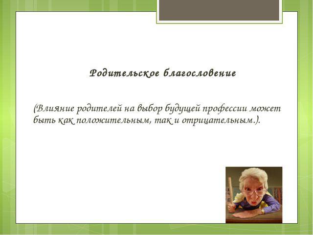 Родительское благословение (Влияние родителей на выбор будущей профессии може...