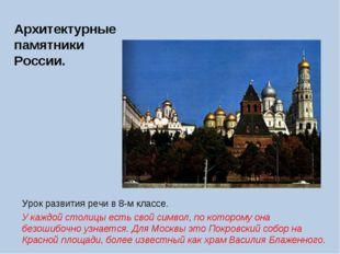 Архитектурные памятники России. Урок развития речи в 8-м классе. У каждой сто