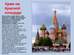 Храм на Красной площади Немыслимо представить себе Красную площадь без всемир