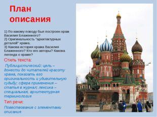 План описания 1) По какому поводу был построен храм Василия Блаженного? 2) Ор