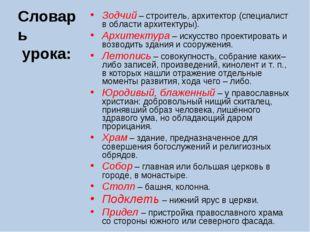Словарь урока: Зодчий – строитель, архитектор (специалист в области архитекту