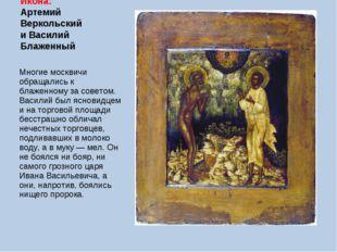 Икона: Артемий Веркольский и Василий Блаженный Многие москвичи обращались к б