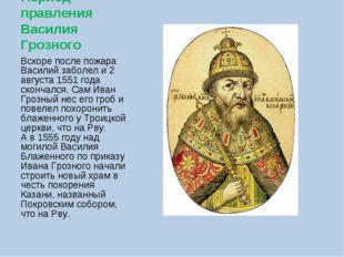 Период правления Василия Грозного Вскоре после пожара Василий заболел и 2 авг