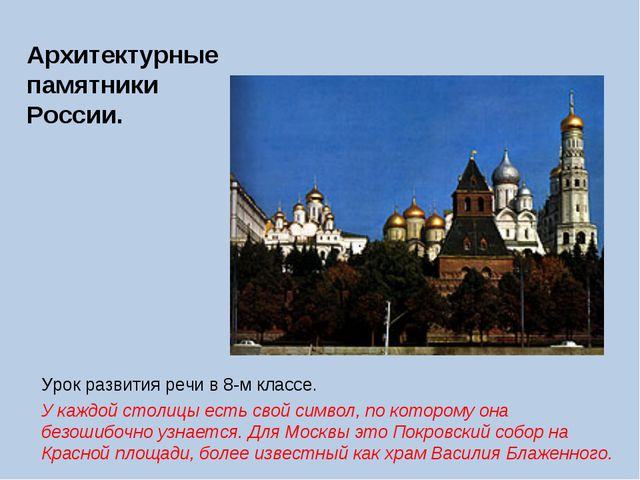 Архитектурные памятники России. Урок развития речи в 8-м классе. У каждой сто...
