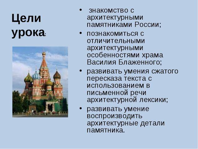 Цели урока: знакомство с архитектурными памятниками России; познакомиться с о...