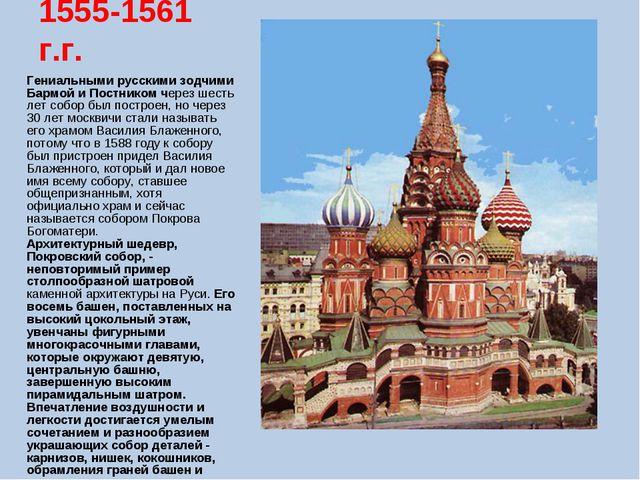 1555-1561 г.г. Гениальными русскими зодчими Бармой и Постником через шесть ле...