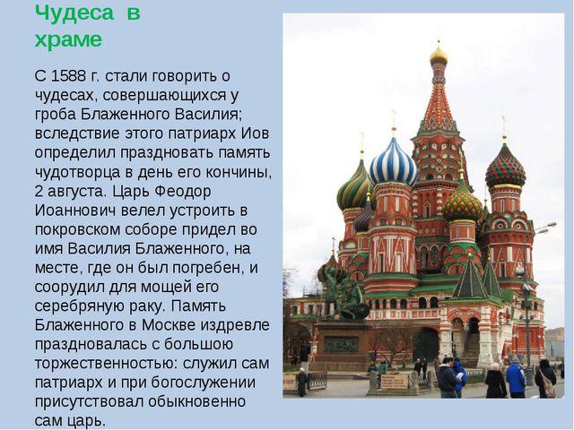 Чудеса в храме С 1588 г. стали говорить о чудесах, совершающихся у гроба Блаж...