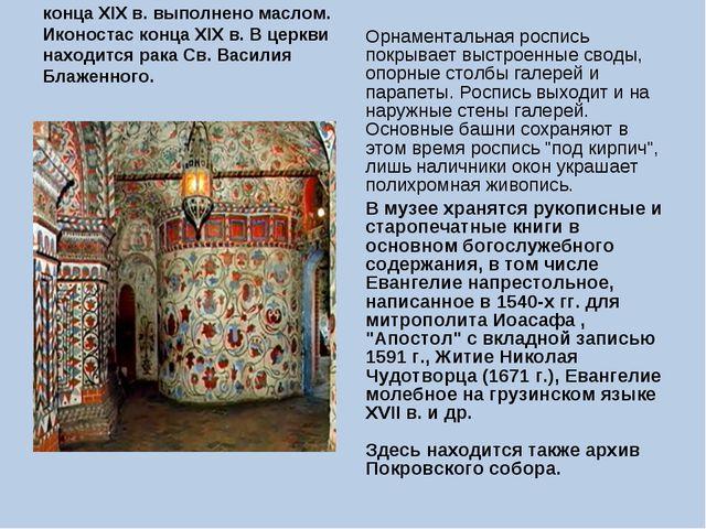 Настенное «иконное» письмо конца XIX в. выполнено маслом. Иконостас конца XIX...