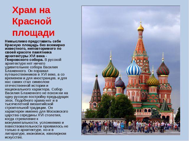 Храм на Красной площади Немыслимо представить себе Красную площадь без всемир...