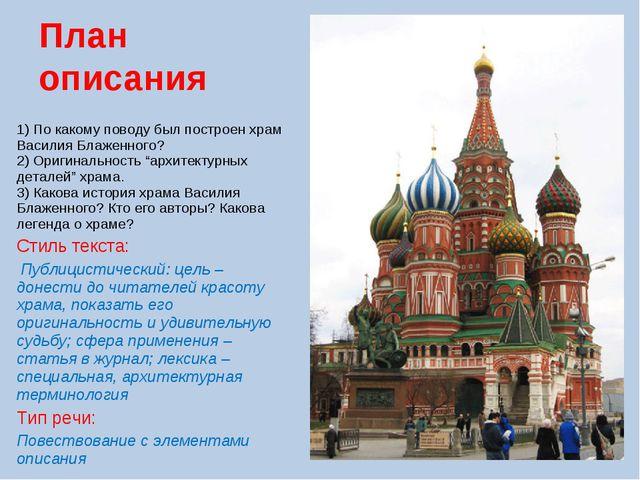 План описания 1) По какому поводу был построен храм Василия Блаженного? 2) Ор...