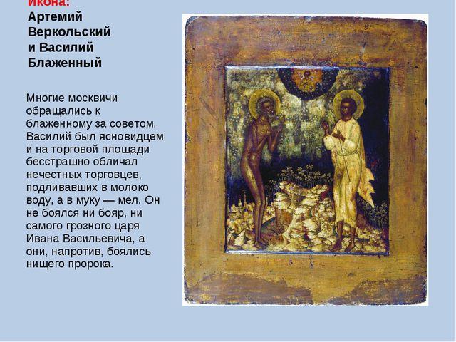 Икона: Артемий Веркольский и Василий Блаженный Многие москвичи обращались к б...