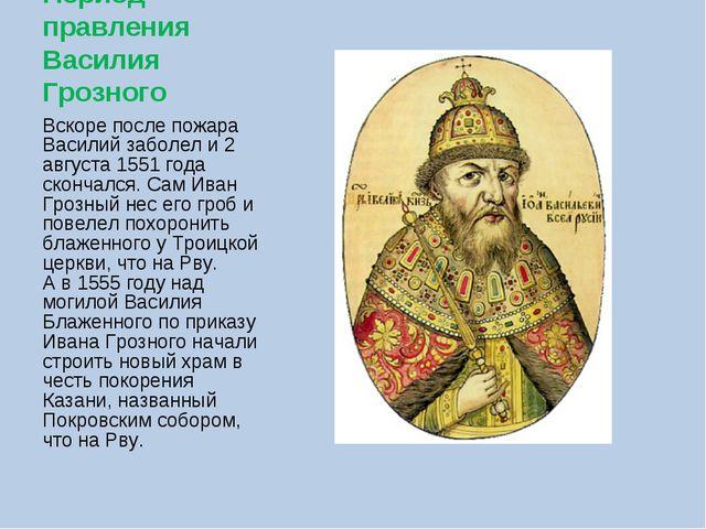Период правления Василия Грозного Вскоре после пожара Василий заболел и 2 авг...