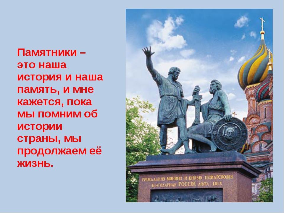 Памятники – это наша история и наша память, и мне кажется, пока мы помним об...