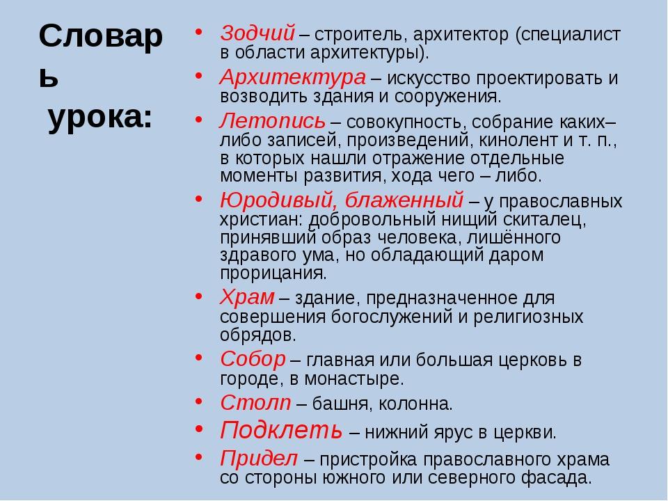 Словарь урока: Зодчий – строитель, архитектор (специалист в области архитекту...