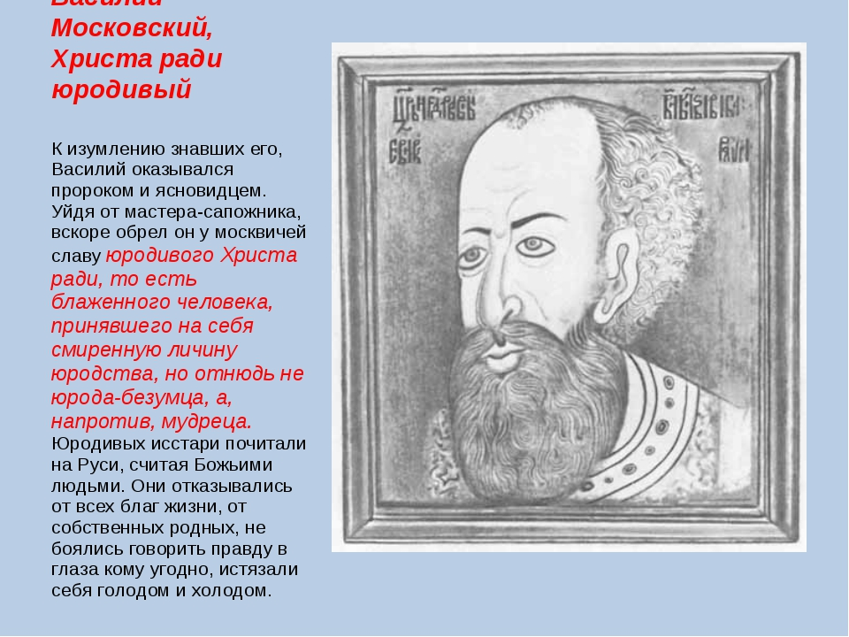 Василий Московский, Христа ради юродивый К изумлению знавших его, Василий ока...