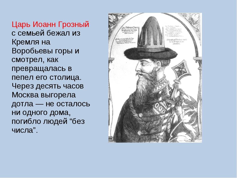 Царь Иоанн Грозный с семьей бежал из Кремля на Воробьевы горы и смотрел, как...
