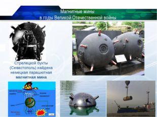Магнитные мины в годы Великой Отечественной войны Стрелецкой бухты (Севастопо