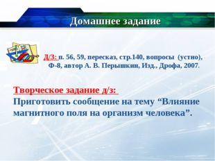 Домашнее задание Д/З: п. 56, 59, пересказ, стр.140, вопросы (устно), Ф-8, авт