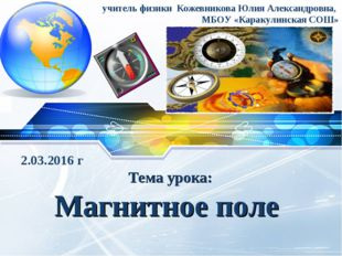 Тема урока: Магнитное поле учитель физики Кожевникова Юлия Александровна, МБО