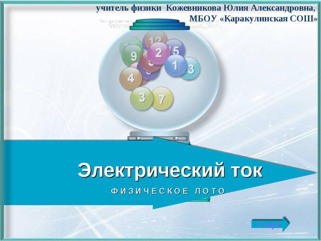Старт http://edu-teacherzv.ucoz.ru Старт учитель физики Кожевникова Юлия Алек...