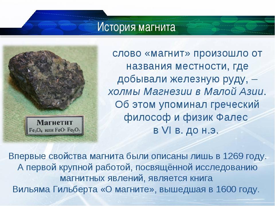 История магнита слово «магнит» произошло от названия местности, где добывали...