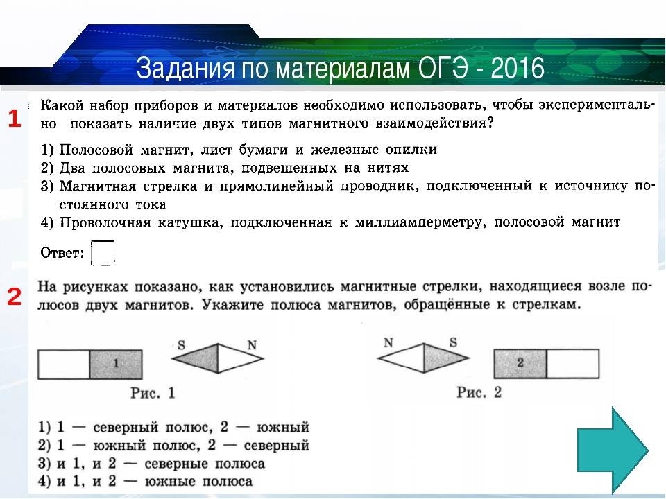 Задания по материалам ОГЭ - 2016 1 2