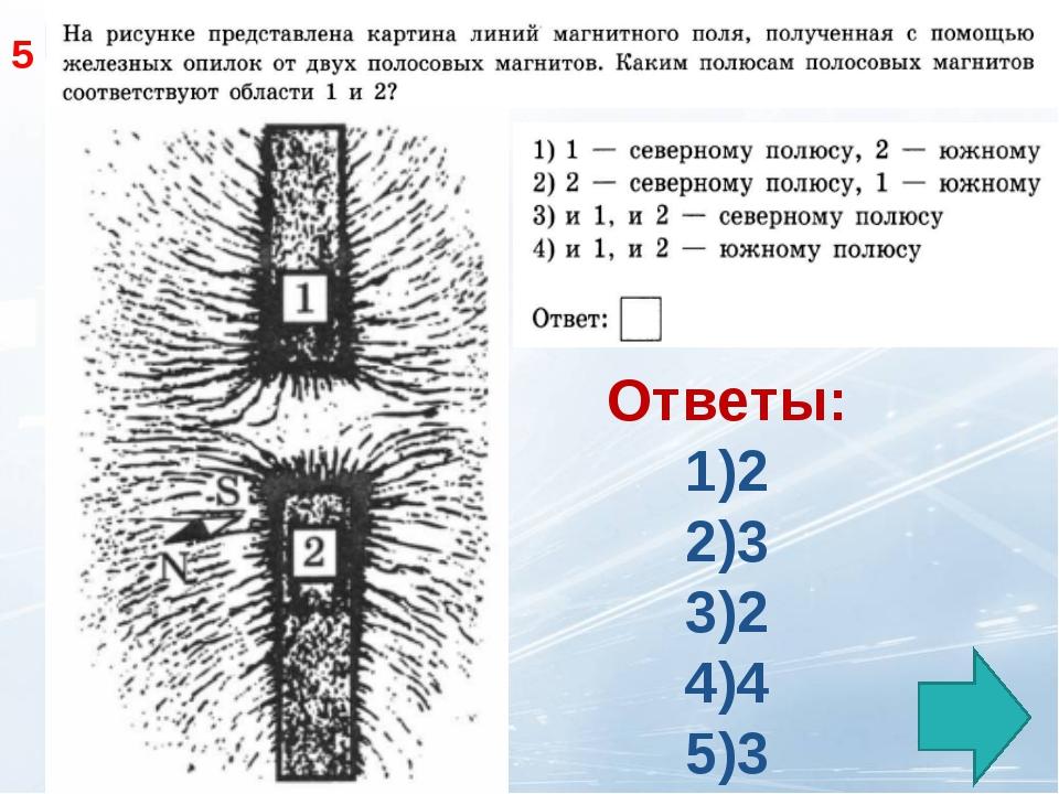 5 Ответы: 2 3 2 4 3