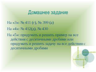 Домашнее задание На «3»: № 411 (г), № 399 (а) На «4»: № 412(д), № 430 На «5»: