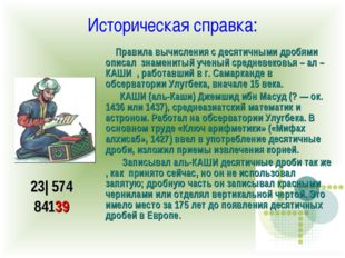Историческая справка: 23| 574 84139 Правила вычисления с десятичными дробями