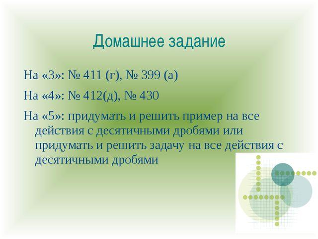 Домашнее задание На «3»: № 411 (г), № 399 (а) На «4»: № 412(д), № 430 На «5»:...