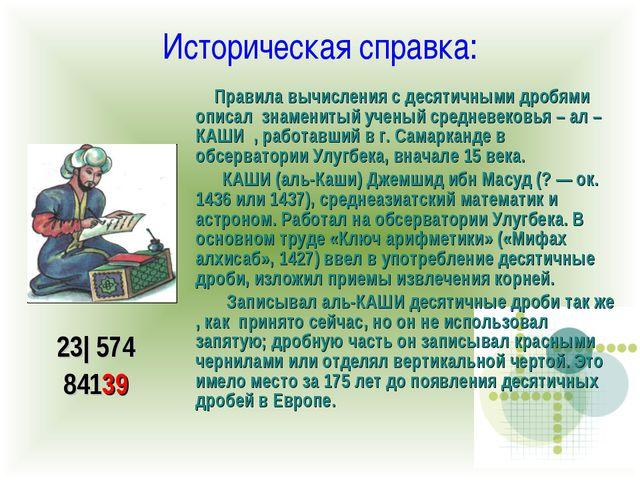 Историческая справка: 23| 574 84139 Правила вычисления с десятичными дробями...