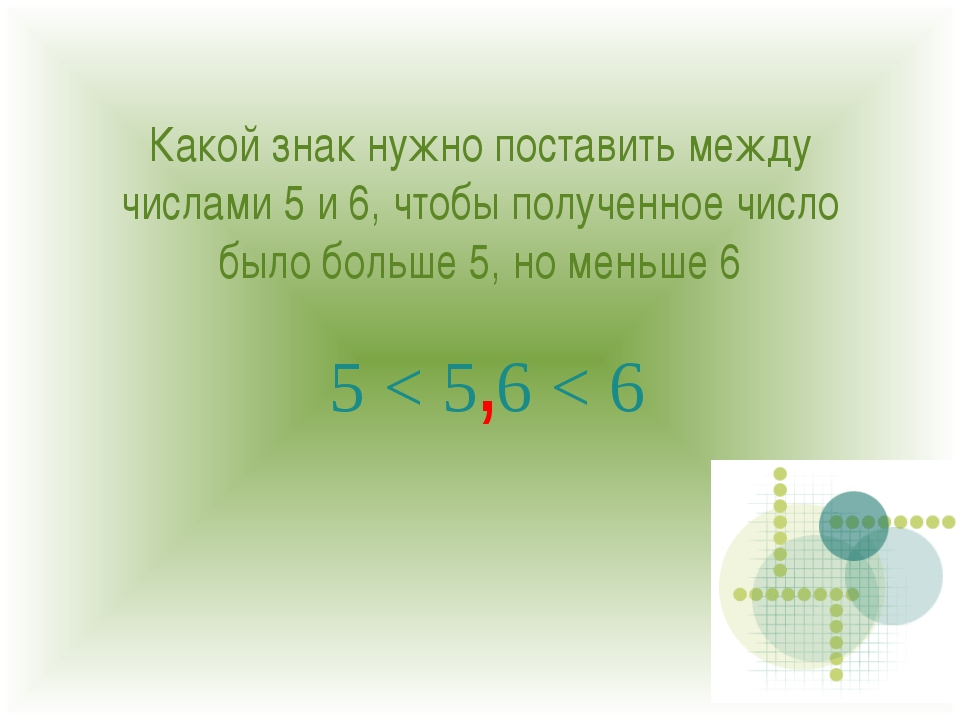 Какой знак нужно поставить между числами 5 и 6, чтобы полученное число было б...
