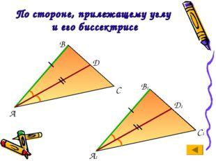 По стороне, прилежащему углу и его биссектрисе А А1 C1 C B D1 D B1