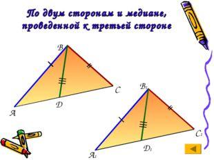 По двум сторонам и медиане, проведенной к третьей стороне А А1 B B1 C C1 D D1