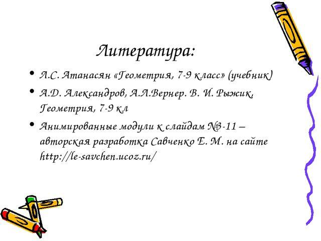 Литература: Л.С. Атанасян «Геометрия, 7-9 класс» (учебник) А.Д. Александров,...
