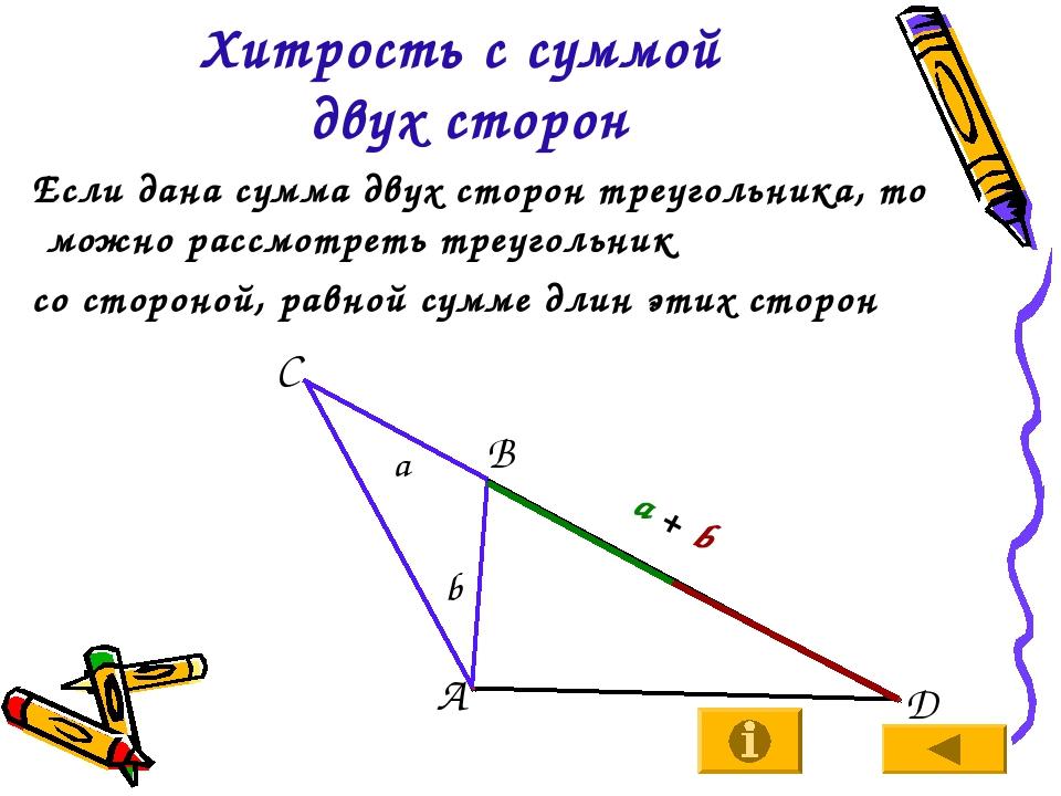 Хитрость с суммой двух сторон Если дана сумма двух сторон треугольника, то мо...