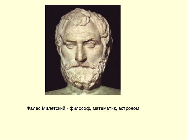 Фалес Милетский - философ, математик, астроном