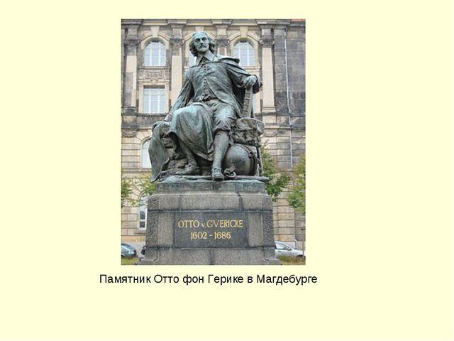 Памятник Отто фон Герике в Магдебурге
